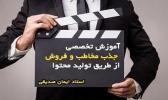 آموزش تولید محتوا برای کسب و کارهای آموزش محور